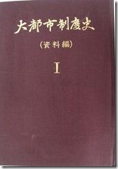 Daitoshi_Vol.1