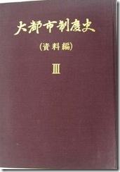 Daitoshi_Vol.3