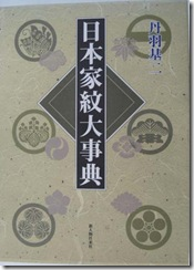 Nihonkamon