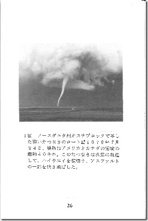 Fujita04