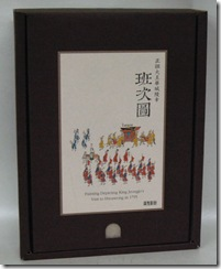 20110624-Hanchizu01