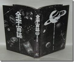 全宇宙誌-表紙IMG_0758