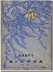 HokubeiFujin