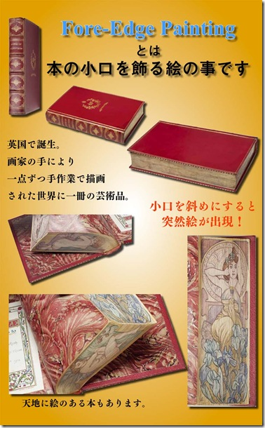 Poster-Fore-Edge1