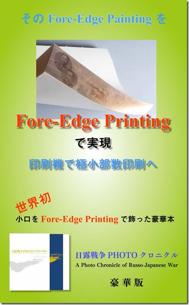 Poster-Fore-Edge2