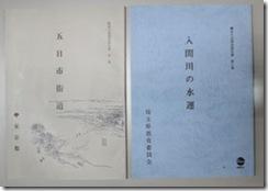 RekishiMichi02