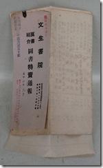Bunsei-S10-01