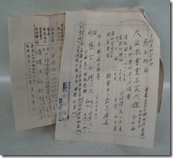 Bunsei-S10-03